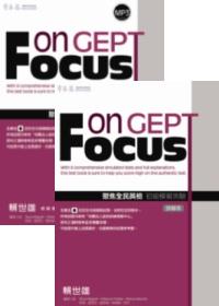 聚焦全民英檢 初級模擬測驗-試題本+詳解本 +1MP3