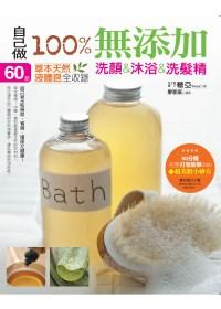 自己做100%無添加 洗顏&沐浴&洗髮精 :60款草本天然液體皂全收錄(附贈完整打皂教學DVD+超美肌小妙方)