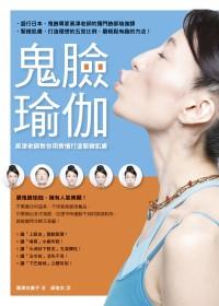鬼臉瑜伽:高津老師教你用表情打造緊緻肌膚