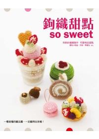 鉤織甜點 so sweet