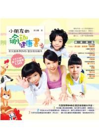 小朋友的瑜珈健康書(附兒童教學DVD、童話瑜珈繪本)