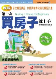 圖解第一次買房子就上手(2010年修訂版)