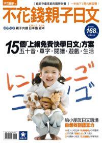 不花錢親子日文