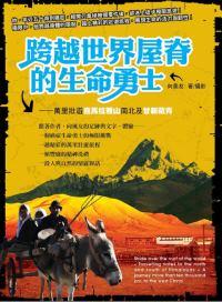 跨越世界屋脊的生命勇士:萬里壯遊喜馬拉雅山南北及甘新藏青