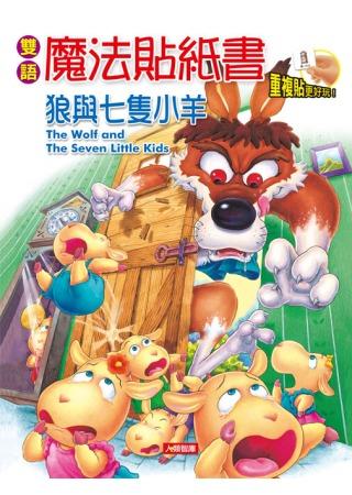 雙語魔法貼紙書:狼與七隻小羊