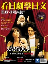 看日劇學日文:EE+J 娛樂誌 03