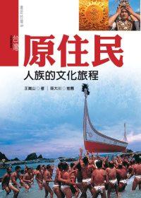台灣原住民:人族的文化旅程