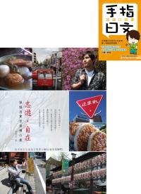 志遊.自在:孫協志東京自慢之旅(附手指日文旅遊口袋書+40分鐘情境會話MP3)