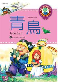 世界經典故事:青鳥