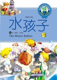 世界經典故事:水孩子