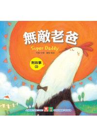 小雞妙妙的生活歷險:無敵老爸+CD