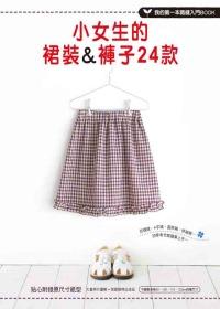 小女生的裙裝&褲子24款