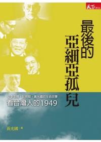 最後的亞細亞孤兒:從李登輝、彭明敏、黃光國的生命故事看台灣人的1949