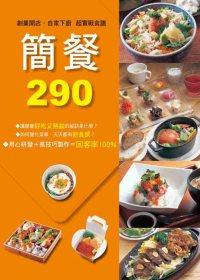 簡餐290