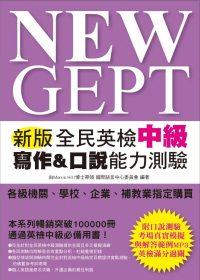 NEW GEPT 新版全民英檢中級 寫作&口說能力測驗(附口說測驗「考場真實模擬」及「解答範例」MP3)