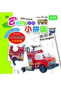Baby遊戲小拼圖:交通工具