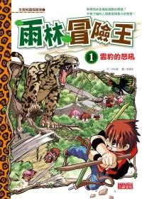 雨林冒險王 1 雲豹的怒吼