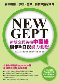 NEW GEPT 新版全民英檢中高級寫作&口說能力測驗(附口說測驗「考場真實模擬」及「解答範例」MP3)