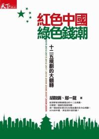 紅色中國綠色錢潮:十二五規劃的大翻轉