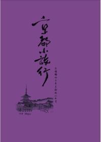 京都小旅行:在優雅的千年古都放心出走