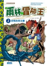 雨林冒險王 2 恐怖的帝王蠍