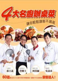 四大名廚辦桌菜:讓你輕鬆請客不漏氣