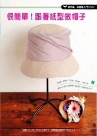 很簡單!跟著紙型做帽子