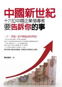 中國新世紀:十六位中國企業領導者要告訴你的事