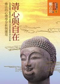 清心與自在:佛法的心理學分析與應用(4版1刷)