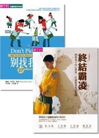 終結霸凌+別找我麻煩(2冊)