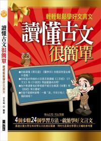讀懂古文很簡單:輕輕鬆鬆學好文言文