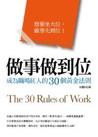 做事做到位:成為職場紅人的30個黃金法則