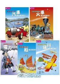 小小知識家(5冊)