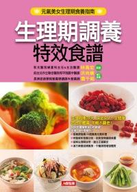 生理期調養特效食譜