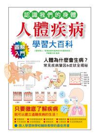 人體疾病學習大百科