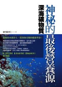 神秘的最後營養源:深海礦物質