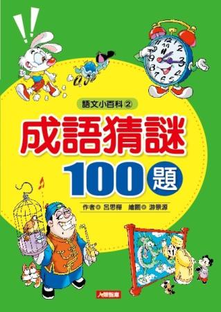 成語猜謎100題(新版)