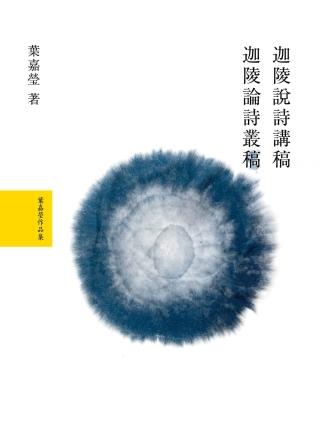 葉嘉瑩說詩論詩套書