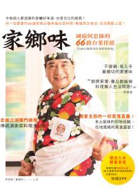 家鄉味:國廚阿忠師的66路台菜佳餚(附60分鐘實境料理教學DVD )