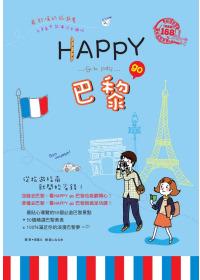 HAPPY go 巴黎