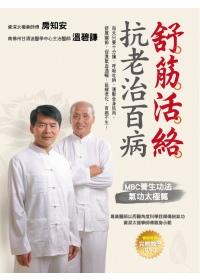 舒筋活絡 抗老治百病:MBC養生功法 氣功太極篇(附贈養生功法教學DVD)