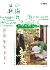 小陽台。日和。:打造綠意陽台的幸福提案