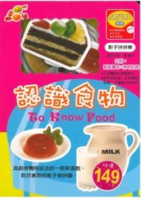 影子拼拼樂:認識食物