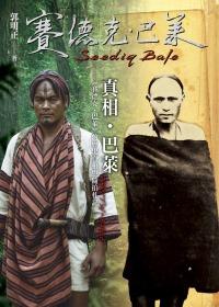 真相.巴萊:《賽德克.巴萊》的歷史真相與隨拍札記
