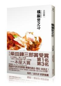 橫道世之介:名導沖田修一執導同名電影
