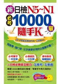 新日檢N5~N1必考10000單隨手K(1書+1MP3+防水書套)