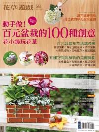 花草遊戲No58 動手做特輯 百元盆栽的100種創意 花小錢玩花草