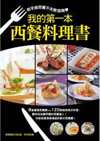 我的第1本西餐料理書:新手做西餐的不敗指南
