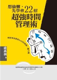 想偷懶,先學會22招超強時間管理術:理財專家教你hold住時間,賺大錢