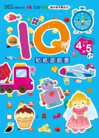 IQ貼紙遊戲書(4~5歲)
